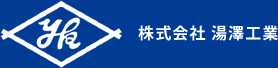 総合解体工事、杭頭処理・斫り工事、穿孔工事なら株式会社 湯澤工業(千葉県市川市)千葉県知事許可 第36581号